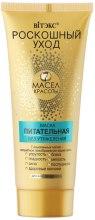 Духи, Парфюмерия, косметика Маска питательная для всех типов волос - Витэкс Роскошное питание 7 Масел красоты