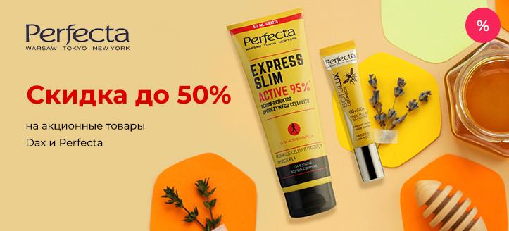 Скидки до 50% на акционные товары Dax, Perfecta. Цены на сайте указаны с учетом скидки