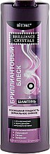 Духи, Парфюмерия, косметика Шампунь - Витэкс Brilliance Crystals Brilliant Gloss Shampoo