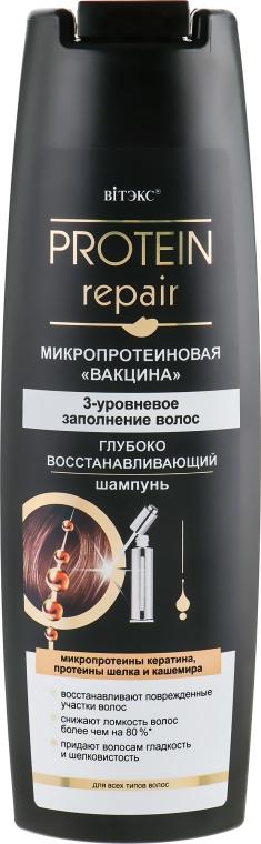 """Шампунь """"Микропротеиновая вакцина"""" глубоко восстанавливающий - Витэкс Protein Repair Shampoo"""