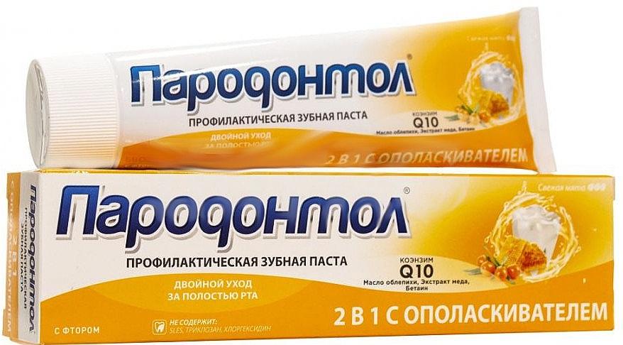 Зубная паста 2в1 с ополаскивателем - Свобода Пародонтол