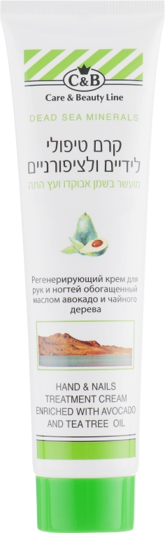 Регенерирующий крем для рук и ногтей - Care & Beauty Line Hand & Nails Treatment Cream Avocado and Tea Tree Oil