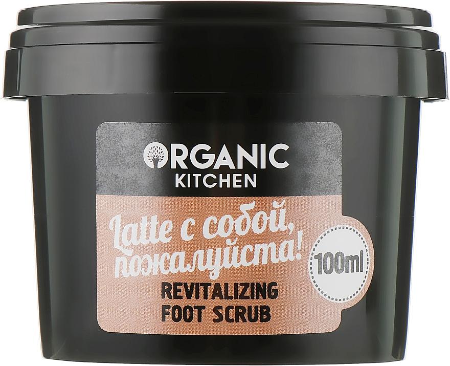 """Обновляющий скраб для ног """"Latte с собой, пожалуйста"""" - Organic Shop Organic Kitchen Revitalizing Foot Scrub"""