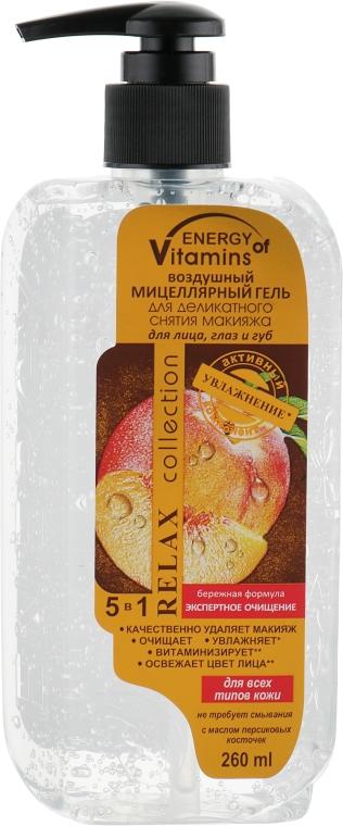 Мицеллярный гель для снятия макияжа - Energy of Vitamins