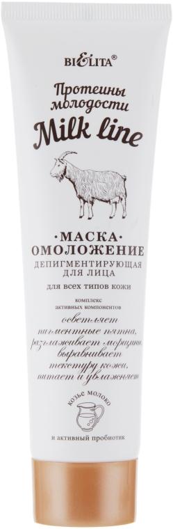 """Маска для лица """"Омоложение"""" - Bielita Milk Line"""