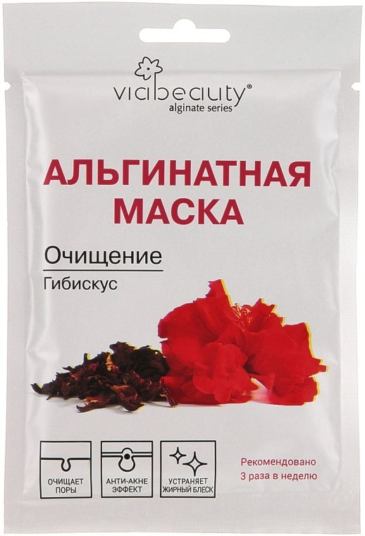Очищающая альгинатная маска для лица с экстрактом гибискуса - Viabeauty