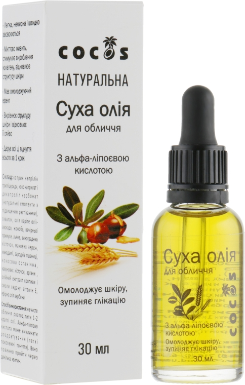 Сухое масло для лица с альфа-липоевой кислотой - Cocos Dry Oil