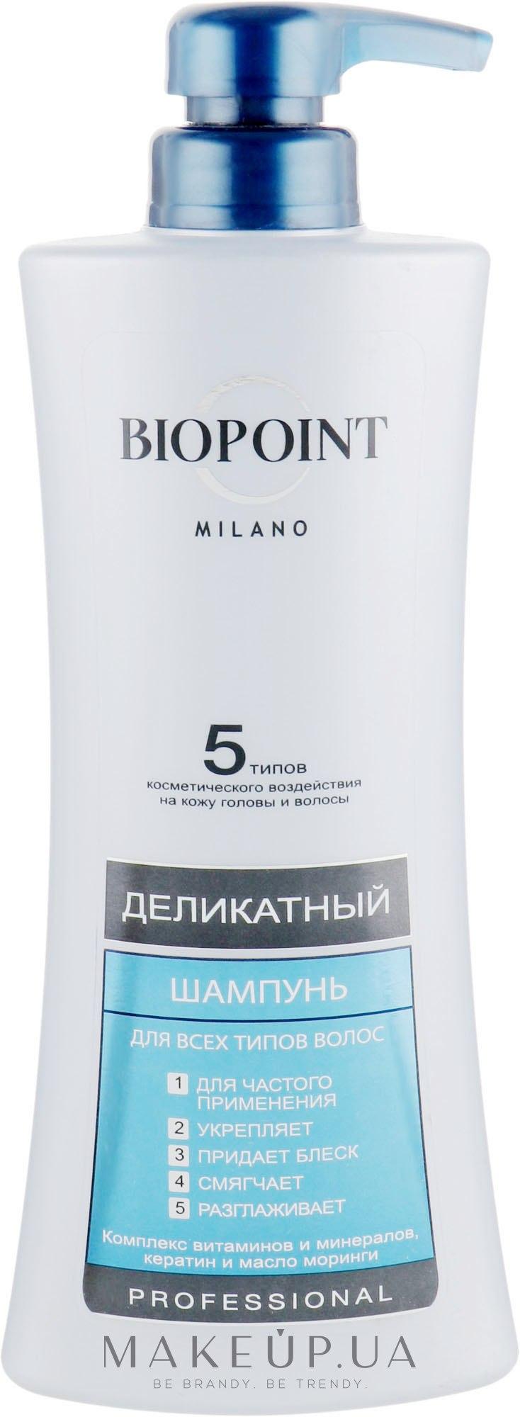 """Шампунь """"Деликатный"""" для всех типов волос - Biopoint Delicate Shampoo — фото 400ml"""
