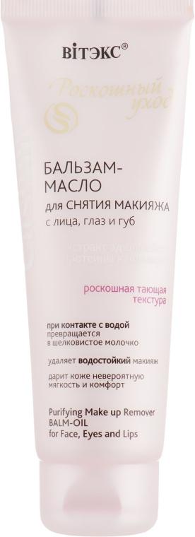 Бальзам-масло для снятия макияжа с лица, глаз и губ - Витэкс Cashmere