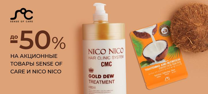 Скидки до 50% на акционные товары Sense of Care и Nico Nico. Цены на сайте указаны с учетом скидки